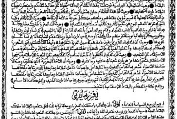 Le Manifeste de l'indépendance, un événement phare dans l'histoire de la lutte du Maroc pour son indépendance