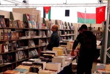 Le Maroc présent au  Salon international du livre de Ramallah
