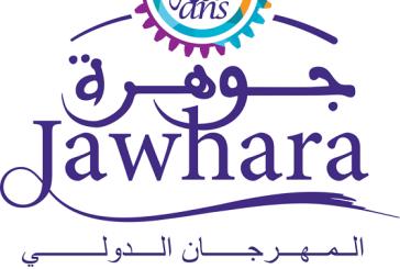 6ème Festival international Jawhara