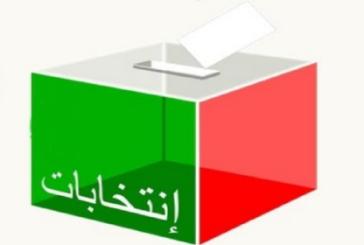 Législatives: 12 listes avec 36 candidats en lice à Driouch pour briguer 03 sièges