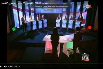 """Législatives 2016: débat """"La jeunesse et les élections"""""""