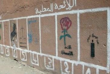 Législatives du 7 octobre: 13 listes en lice pour pourvoir 3 sièges dans la province d'Ouazzane