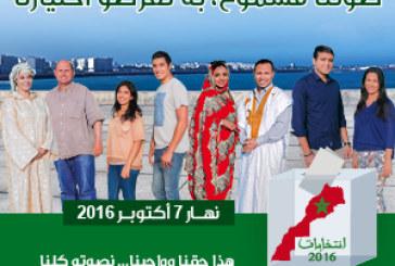 Des élections législatives libres au Sahara le 7 octobre est l'expression d'une réelle démocratie dans les provinces du Sud