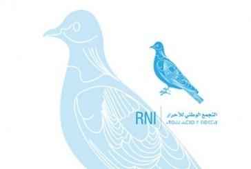 Le bureau politique du RNI convoque un congrès extraordinaire pour le 29 octobre