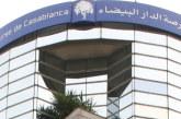 Signature d'une convention de partenariat entre la Bourse de Casablanca et Maroc PME
