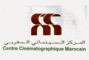 Commission d'aide au cinéma : La liste des films bénéficiaires dévoilée