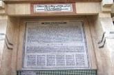 Anniversaire de la présentation du Manifeste de l'Indépendance: Ouverture du Centre des documents historiques de la résistance et de la libération