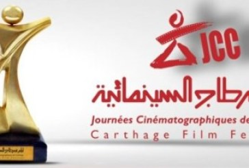Trois films marocains à la compétition officielle des 28èmes journées Cinématographiques de Carthage
