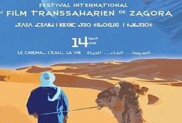 La 14è édition du Festival international du film transsaharien du 30 novembre au 4 décembre à Zagora