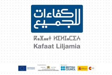 Evènement de lancement du projet Kafaat Liljamia