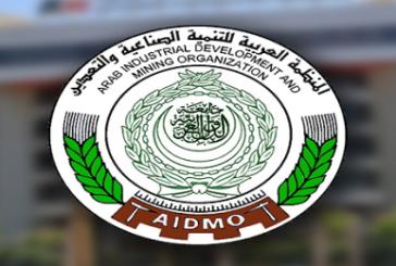 L'OADIM condamne vigoureusement la décision de Trump de transférer l'ambassade américaine à Al-Qods