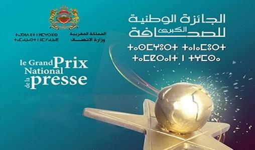 Remise à Rabat du Grand prix national de la presse