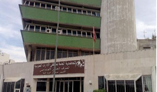 La préservation de la mémoire de la MGPAP au centre d'une journée d'étude à Ouarzazate