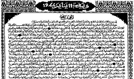 Commémoration du 74 è anniversaire de la présentation du Manifeste de l'indépendance