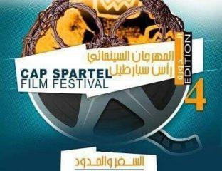 L'Association marocaine de l'image et des médias organise le Cinquième Festival Cap Spartel à Tanger sous le nom Khaled Mechbal