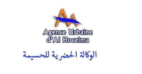 Gestion urbaine: Plus de 3.200 dossiers instruits par l'Agence urbaine d'Al Hoceima entre 2015 et 2017