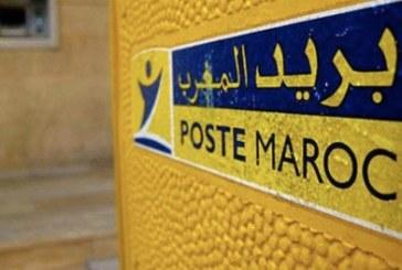 Emission spéciale d'un timbre-poste commémorant la 1ère édition de la Conférence internationale de Marrakech sur la Justice