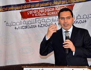 Mustapha El Khalfi: La société civile appelée à jouer pleinement son rôle de partenaire du développement