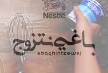 """Quand Nestlé Maroc dénigre les femmes par sa websérie """"baghintzewej"""""""