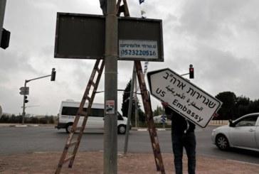 Nouvelle ambassade en Israël: des panneaux « ambassade des Etats-Unis » à Jérusalem