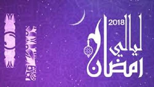 """Des """"Voix de Femmes"""" à l'honneur de la 6ème édition des Nuits du Ramadan"""