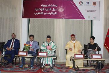 Laâyoune: lancement d'une formation sur le mécanisme national de prévention de la torture