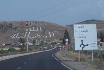 Province d'El Hajeb : Inauguration de plusieurs projets à l'occasion de la fête du trône