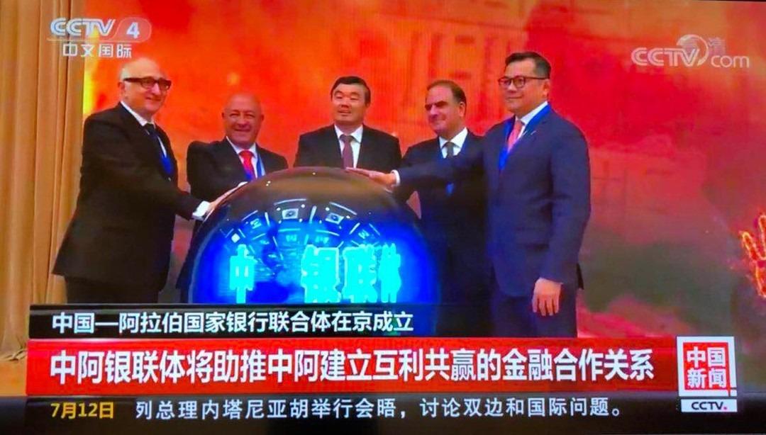 Pékin: BMCE bank of africa parmi les fondateurs d'une association bancaire sino-arabe