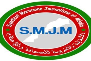 Election d'un bureau provisoire du Syndicat marocain du journalisme et des médias