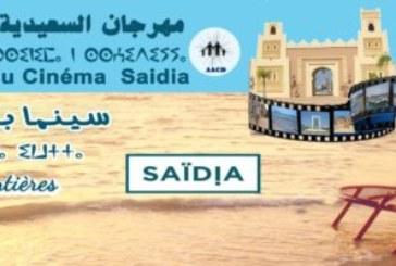 Le 4è Festival du cinéma de Saïdia «Cinéma sans frontières» du 29 août au 1er septembre