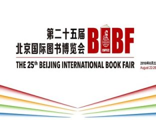 Le Maroc, invité d'honneur de la 25è édition du Salon international du Livre de Pékin