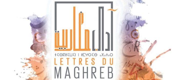 2ème édition du salon maghrébin du livre du 18 au 21 octobre 2018