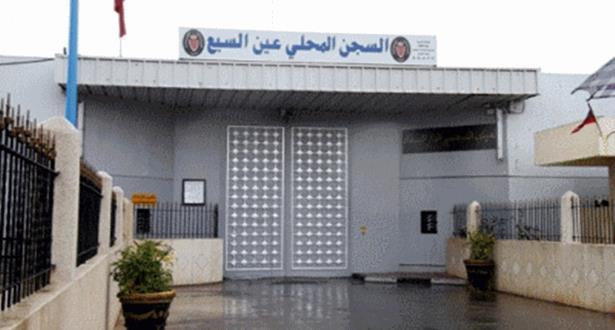 """La direction de la prison d'Ain Sebaâ I déterminée à """"assurer des conditions de détention conformes à la loi pour tous les prisonniers"""""""