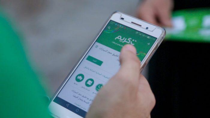 Technologies: Careem s'engage pour améliorer le quotidien des personnes mal et non-voyantes