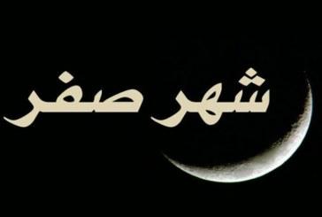 Le mois de Safar 1440 de l'hégire débutera jeudi 11 octobre