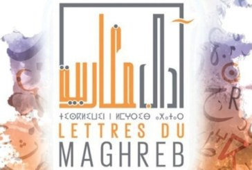 """Lever de rideau à Oujda sur la 2è édition du Salon maghrébin du livre """"Lettres du Maghreb"""""""