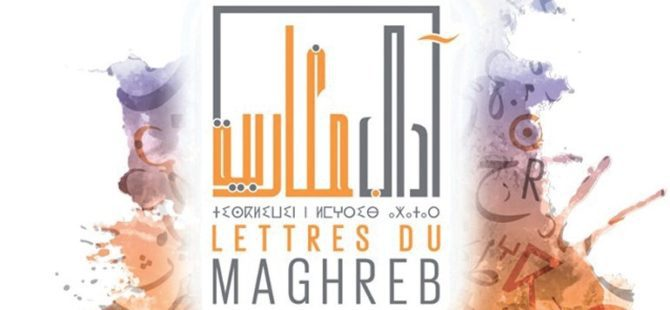 Salon Maghrébin du Livre