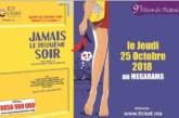 9ème édition des Théâtrales de Casablanca: la comédie « Jamais le deuxième soir » jeudi 25 octobre