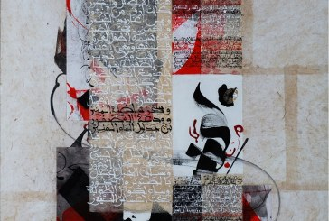 L'Exposition « Encre et lumière » d'Abdallah Akar à l'IF de rabat