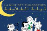 """Rabat: Coup d'envoi de la 5ème édition de la """"Nuit des philosophes"""""""