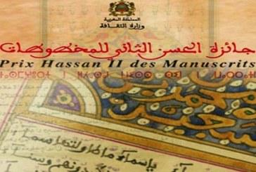 Remise du Prix Hassan II des manuscrits, le 13 décembre à Rabat