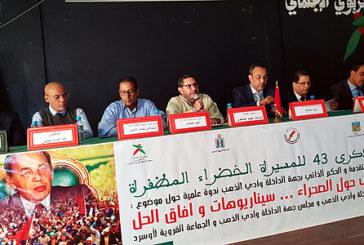 Une rencontre à Dakhla sur les négociations de Genève autour du Sahara marocain