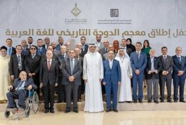 """Le Qatar lance """"le dictionnaire historique de Doha de la langue arabe"""""""