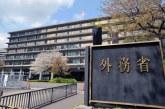 """La présence de la pseudo """"Rasd"""" à une réunion de la TICAD à Tokyo était un """"grand problème"""""""
