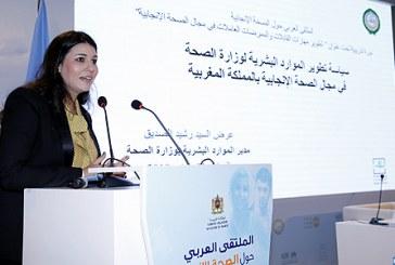 La stratégie du Maroc dans le domaine de la santé reproductive exposée lors d'une rencontre arabe à Rabat