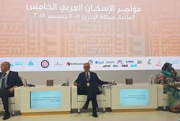 """Le PPP dans les programmes de logement social au Maroc, une """"expérience modèle"""""""