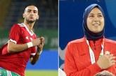 Hakim Ziyech et Fatima-Zahra Abou Fares élus meilleurs sportifs de l'année