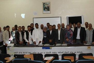 Rencontre à Dakhla sur le rôle de la société civile dans la promotion de la démocratie et des droits de l'Homme