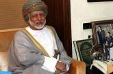 Le Sultanat d'Oman salue hautement le rôle politique de SM le Roi dans la défense d'Al Qods
