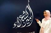 """Abou Dhabi: Une marocaine à la finale de la 8è édition du concours """"Prince des poètes"""""""